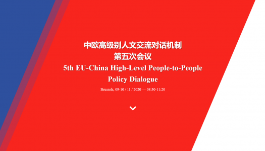 5th EU-China High-Level People-to-People Policy Dialogue